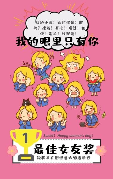最佳女友奖妇女节搞笑手机海报funvjie