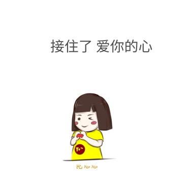 小气可爱委屈卡通搞笑表情1微信一组动态表情图片