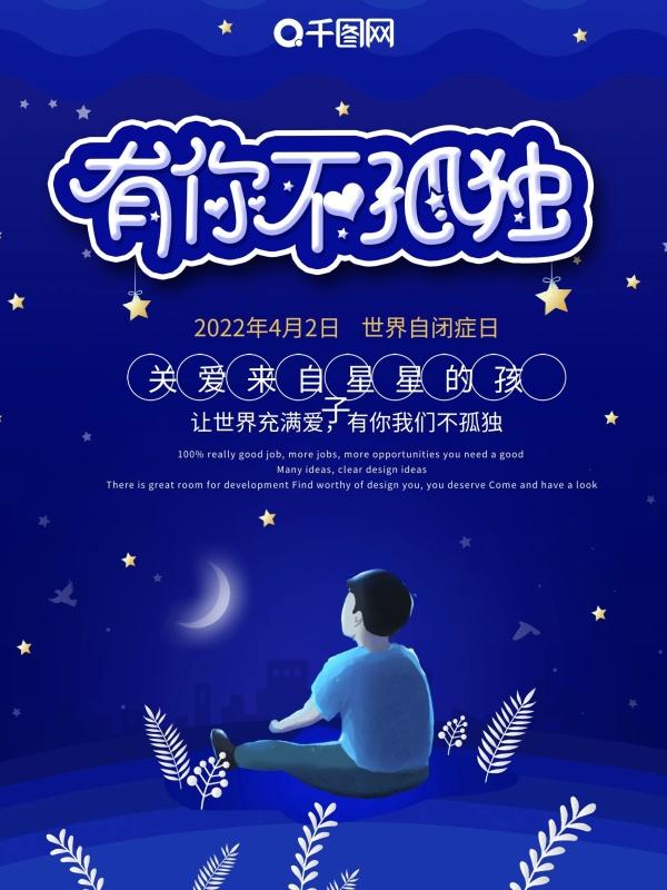 蓝色创意世界自闭症日公益海报