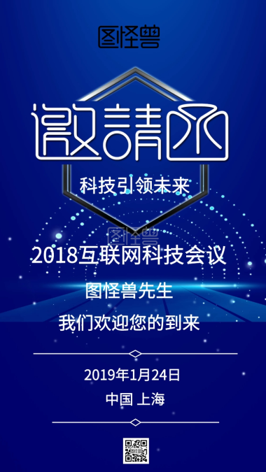 2019 Technology Future Enterprise Blue Purple Simple Electronic Invitation Letter