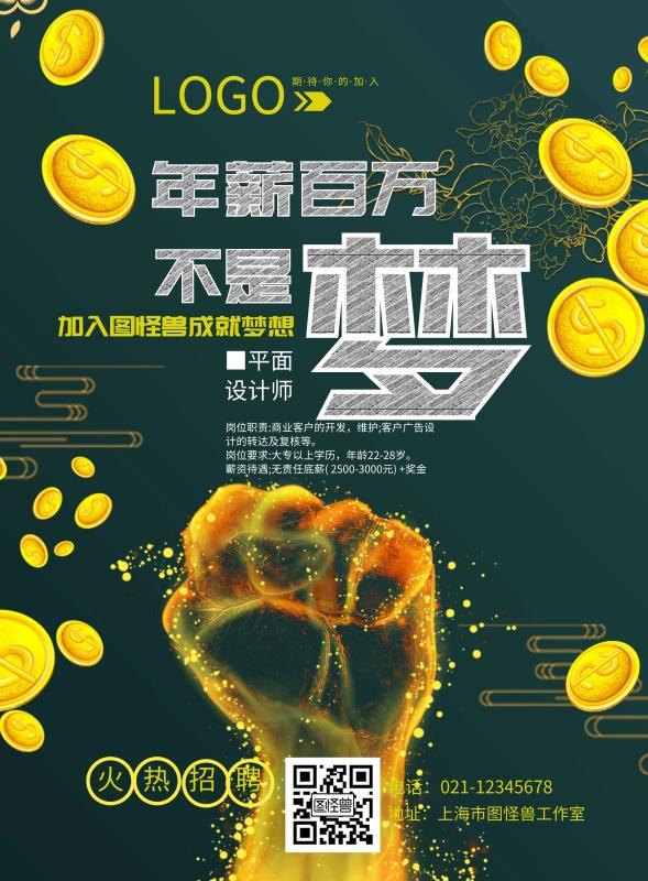 创意设计v海报海报太平鸟店面设计图图片