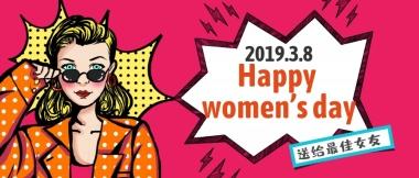 最佳女友女王节日快乐妇女节公众号封面