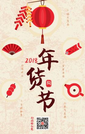 年货节扁平化狗年手机海报模版年货文案
