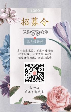 花卉设计招募令海报