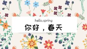 春季公众号封面