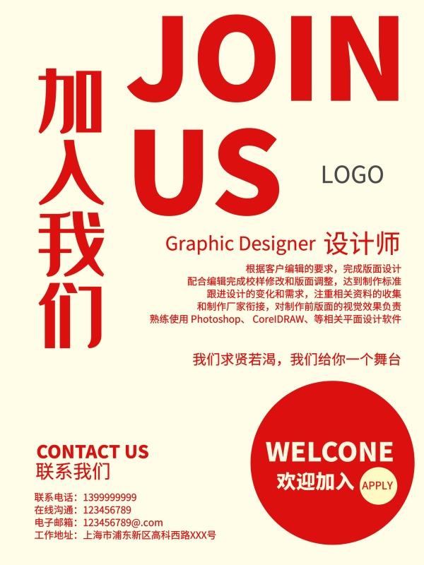 创意简约人招聘招贤纳士设计推荐海报深圳市室内设计工作室招聘图片