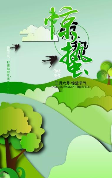 绿色清新惊蛰二十四节气手机海报