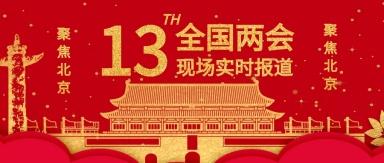 十三届两会报道红色公众号封面