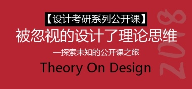 设计公开课微博焦点图