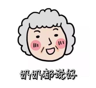 动态图片自拍表情gif表情包奶奶女生