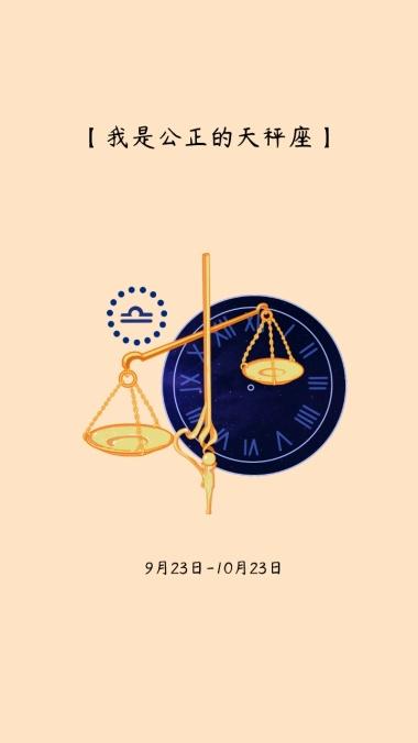 【我是认真的天蝎座】10月24日-11月22日星四月初六是不是白羊座图片