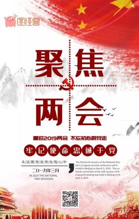 聚焦两会人大会议政协会议红色简约手机海报