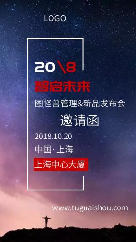 新品发布会活动邀请函