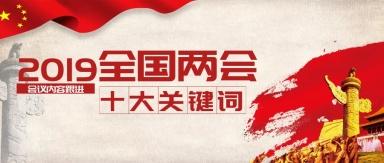两会会议内容跟进主题封面中国风红色