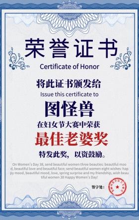 妇女节女神节女生节搞怪创意荣誉证书funvjie