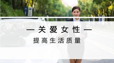 关爱女性微信公众号封面