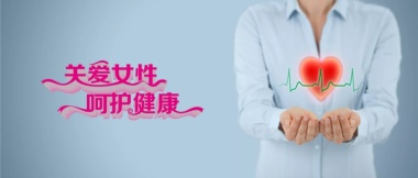 关爱女性健康医疗简约公众号封面