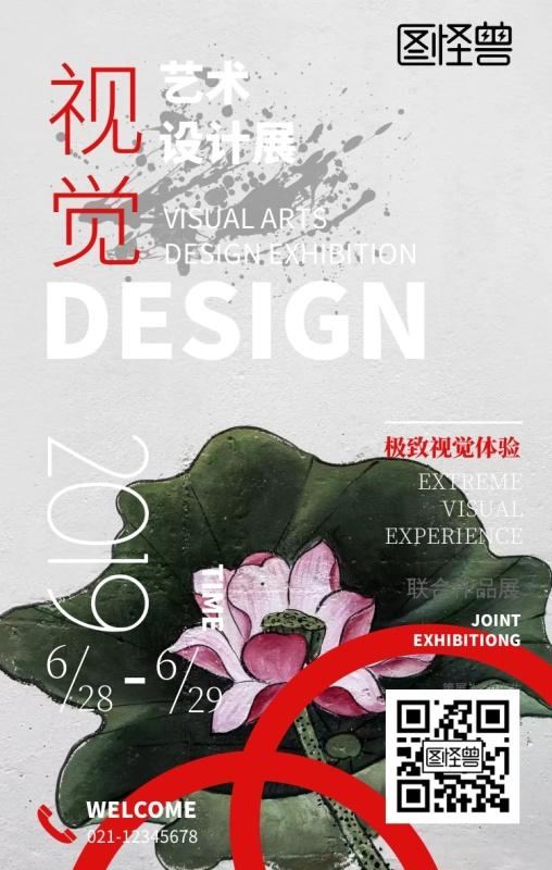 视觉设计作品展v海报海报手机最新的室内设计图说明图片