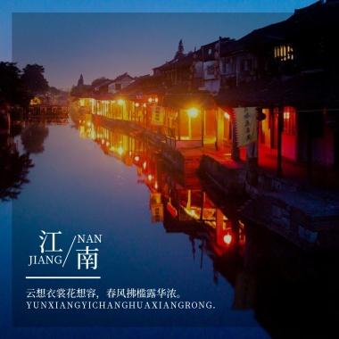 中国风江南美景旅行公众号配图