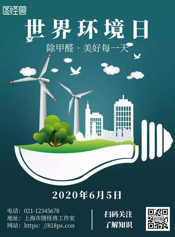 简约风世界环境日除甲醛宣传海报