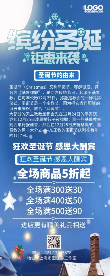 圣诞节促销大气创意营销长图