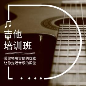 极简创意吉他培训公众号正方形配图