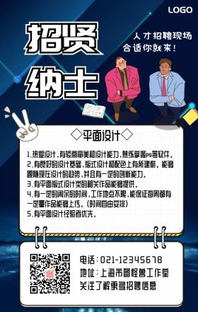 招贤纳士宣传海报