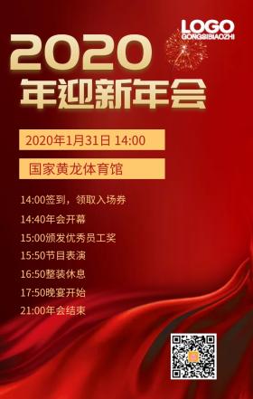 年会日程表