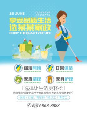 品质家政服务电梯海报设计