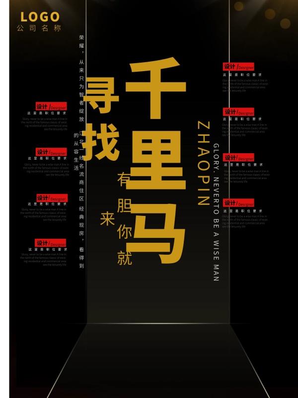 创意招聘广告设计上海建筑设计院排面图片