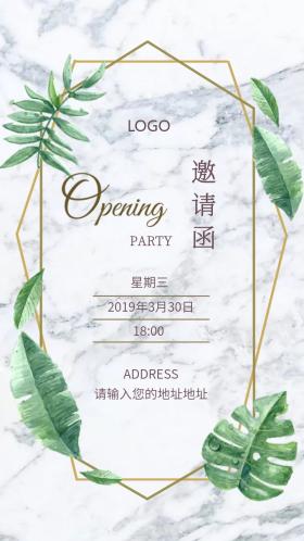 绿色清新文艺新店开业电子邀请函模版