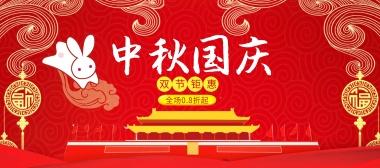 中秋国庆双节?#19968;?#25240;扣banner图片
