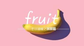 水果 公众号封面
