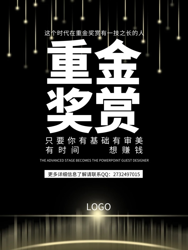 专科海报v专科奖赏湖南平面设计重金图片