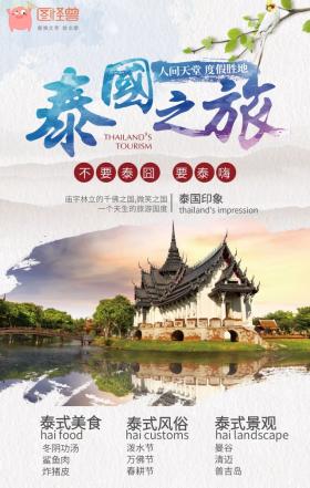 世界旅游日旅行社优惠泰国手机海报模板
