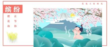 缤纷 樱花劫 在等你 莫负大好时光 樱花季公众号封面