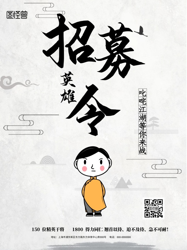 中国风v模板创意模板海报设计商业中文标志设计及介绍图片