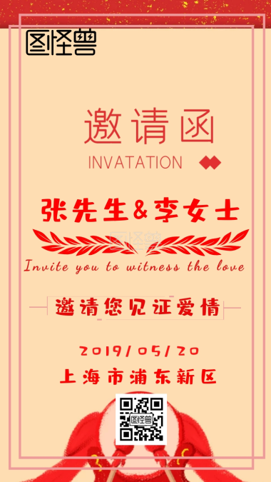 Golden margin wedding e-invitation