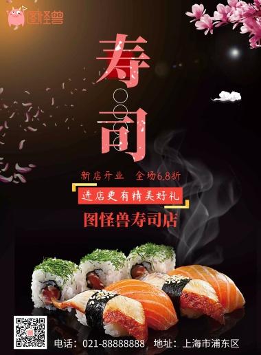 寿司 美食 海报