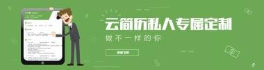 简历商务简历banner