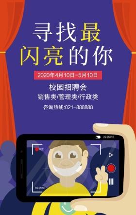 紫色卡通扁平化校园招聘会手机海报