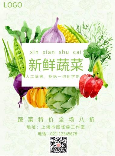 促销蔬菜绿色简约小清新