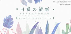 服装店手绘植物日系风格女装上新海报模板