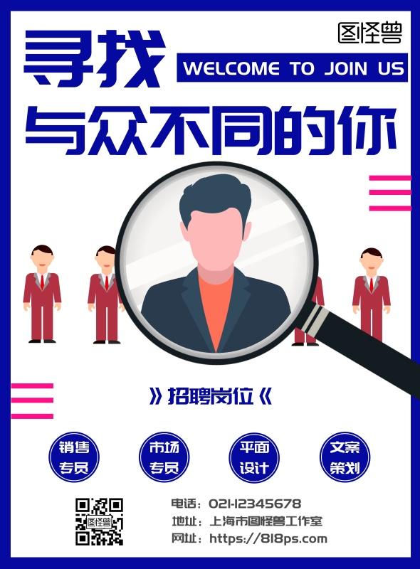 企业招聘沉稳蓝色竖版在线海报设计了学吗设计ui有用图片