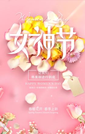 粉色浪漫女神节春季上新手机海报