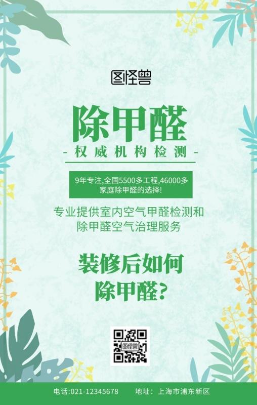 除甲醛广告绿色创意简约手机海报