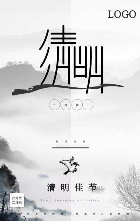 水墨肃穆风清明节学校学生企业节日日签