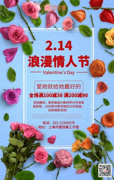 花卉浪漫情人节促销海报