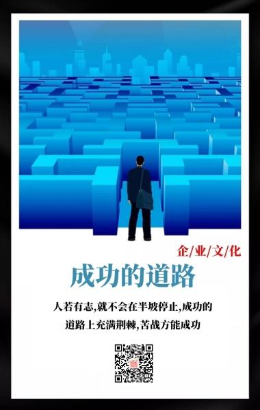 企业文化成功手机海报