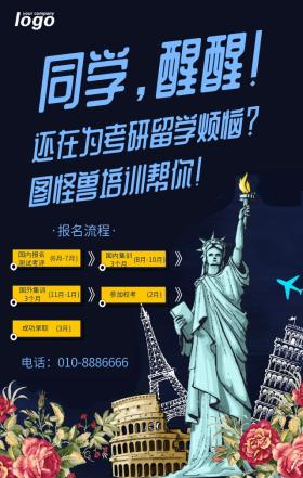 英语培训班报名流程手绘手机海报